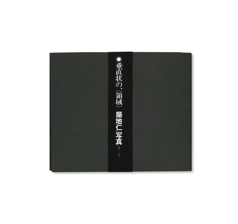 VERTICAL, (DOMAIN) by Hitoshi Tsukiji [SIGNED]