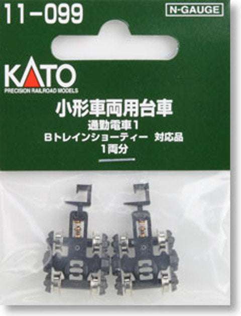 Kato 11-099 Commuter Train Truck Set