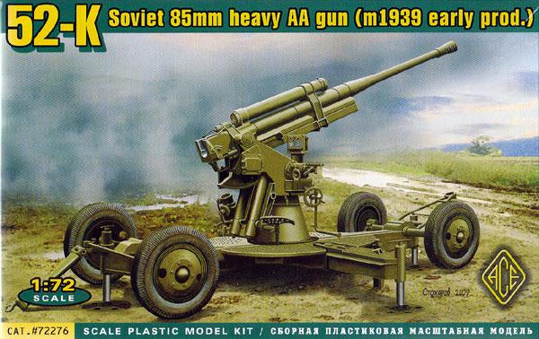ACE Models 72276 52-K Soviet 85mm Heavy AA Gun (m1939 early prod.)