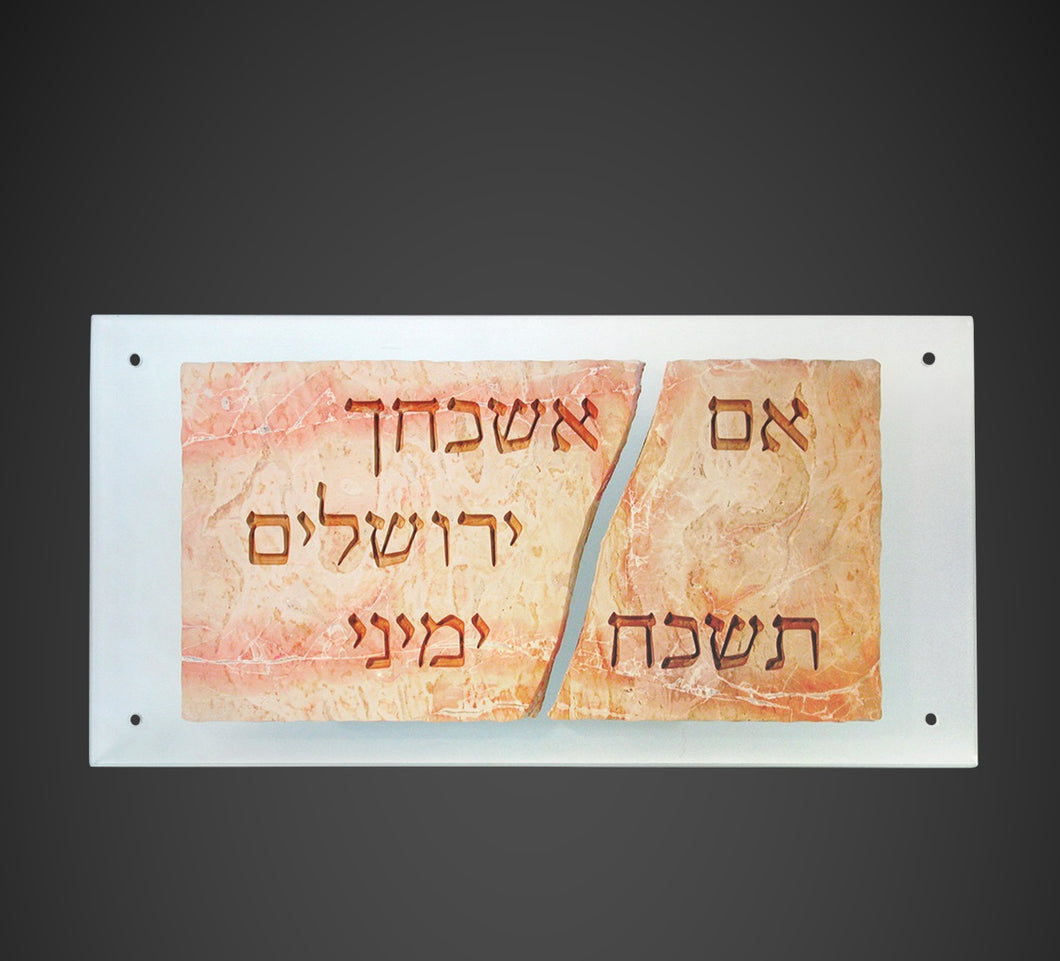 The -If I forget thee O Jerusalem Plaque