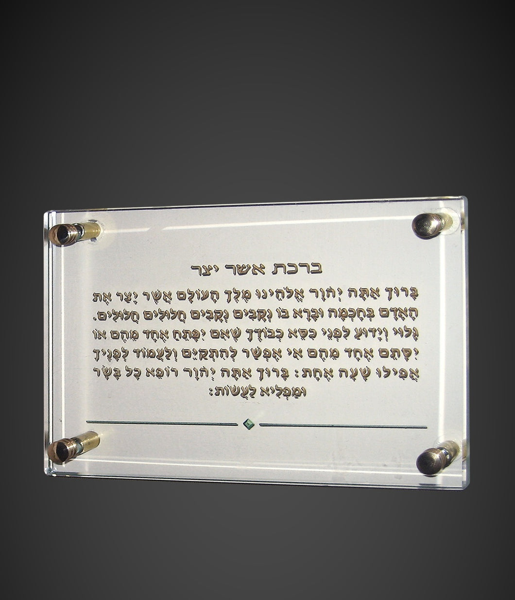 The Asher Yatzar Plaque