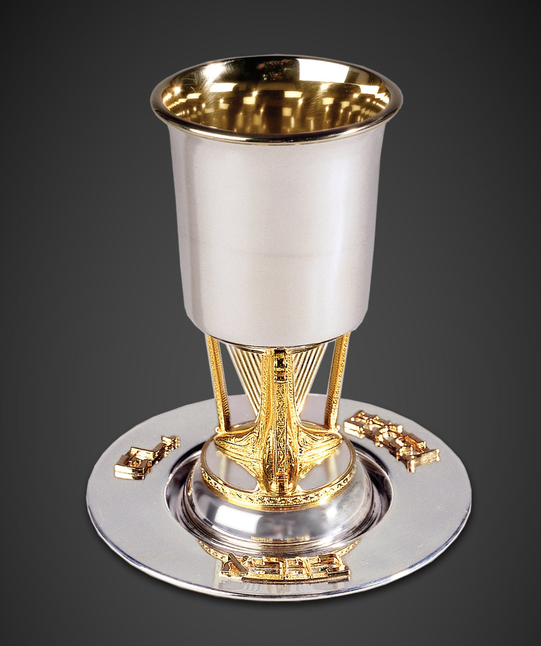 The King David Kiddush Cup