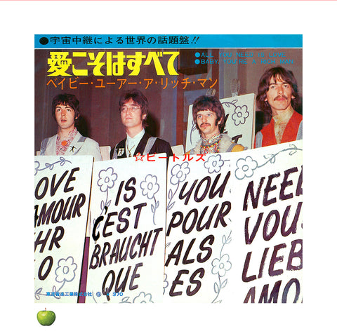All You Need Is Love Limited Edition Lithograph