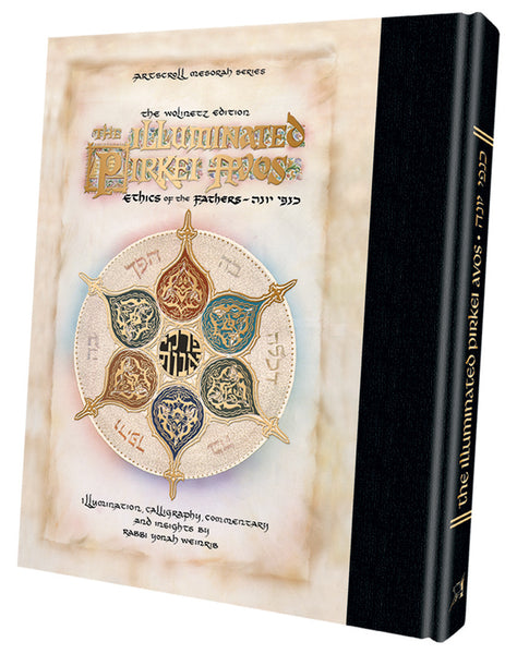 The Illuminated Pirkei Avot - The Wolinentz Edition