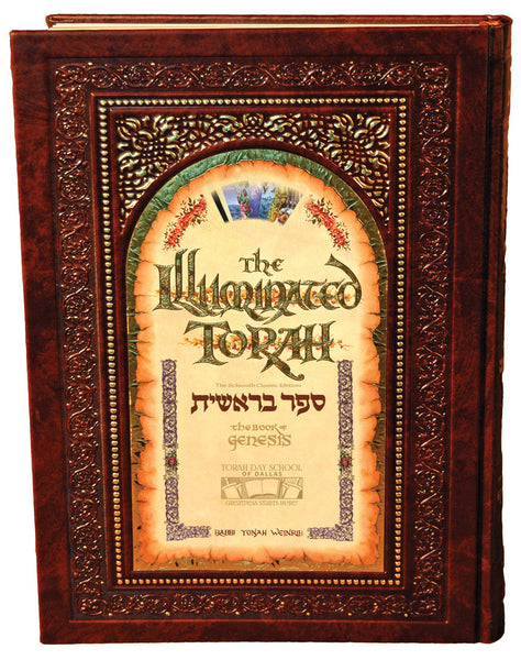 Illuminated Torah - Personalize with Your School's Logo