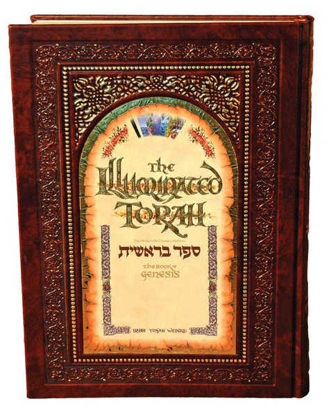 The Illuminated Torah, Sefer Bereisheet - The Schwalb Classic Edition