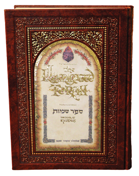 The Illuminated Torah - Sefer Shemot - The Tessler Collection, The Rennert Edition