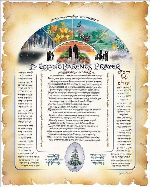 Grandparent's Prayer
