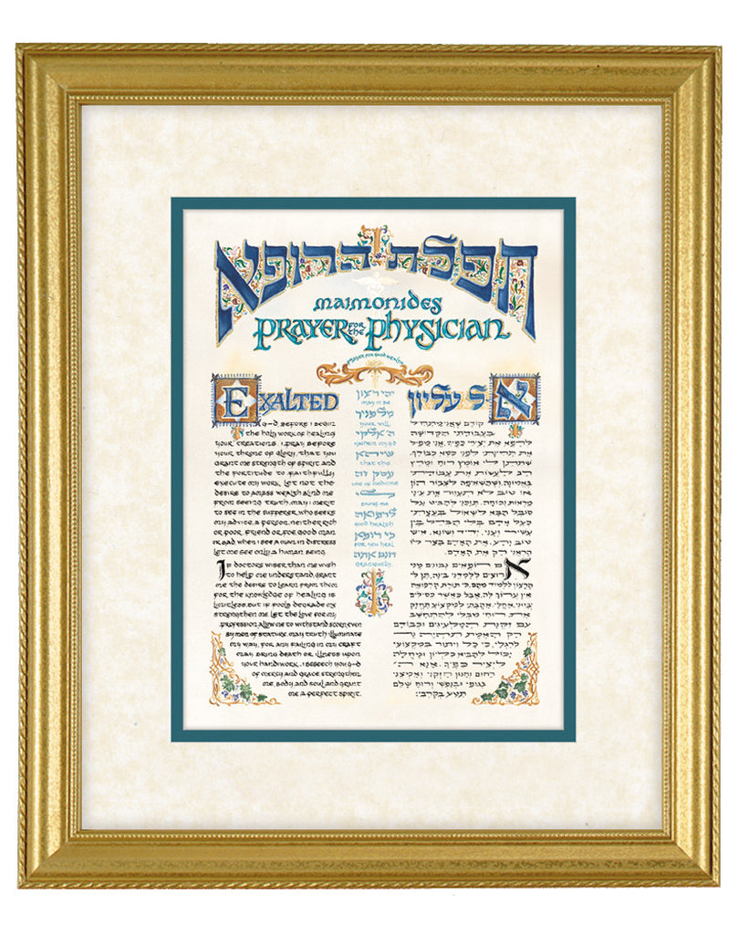 Maimonides Prayer for the Physician