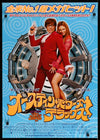 Austin Powers: The Spy Who Shagged Me (1999)-Original Film Art - Vintage Movie Posters