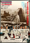 Movie Poster - Earthquake (1974)  - Original Film Art - Vintage Movie Posters