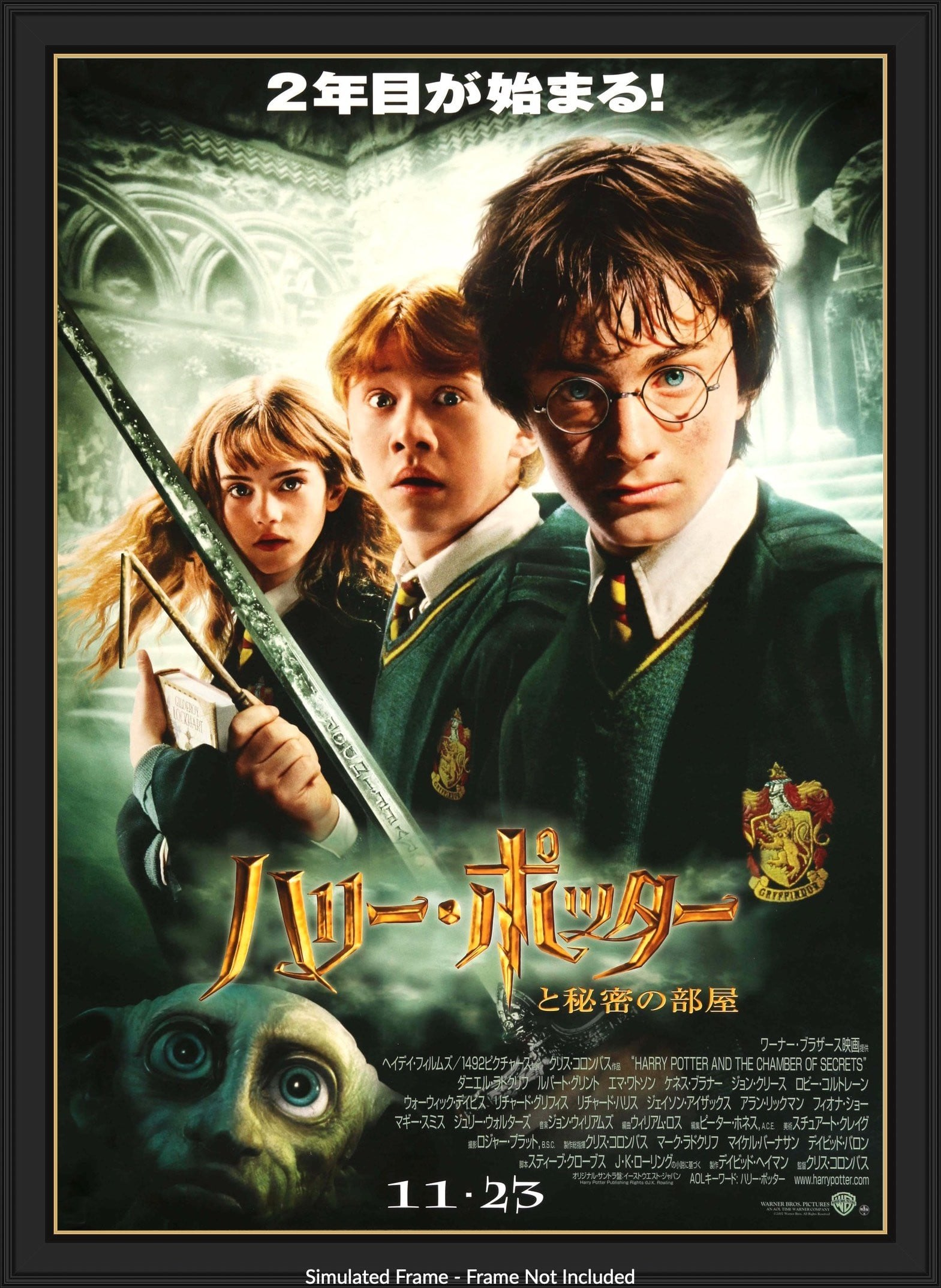 HARRY POTTER AND THE SORCERER/'S STONE Theatrical Poster A1 - A2