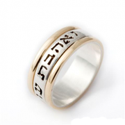 14K Gold & 925 Sterling Silver Hebrew Inscription, Jewish Wedding Ring