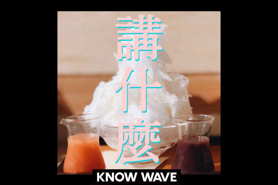 Edison Chen, Elle Hu and DJ Prepare Share Mix On FIrst-Ever KNOW WAVE Radio in China