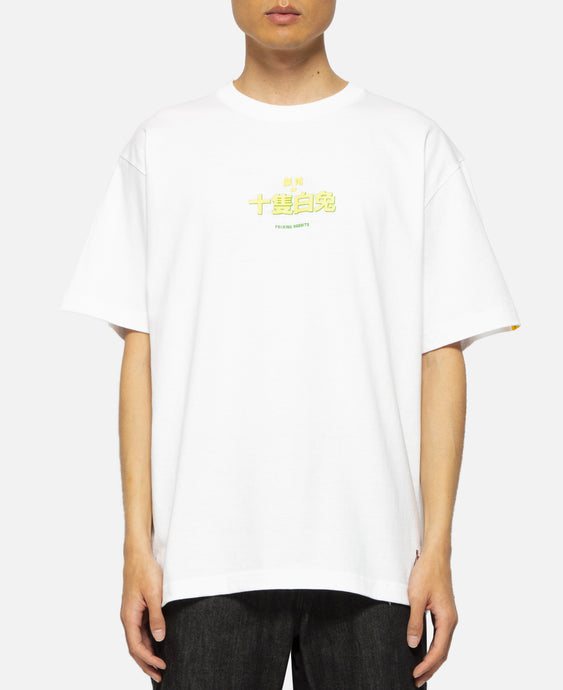 Porno 10 Rabbit T-Shirt (White)