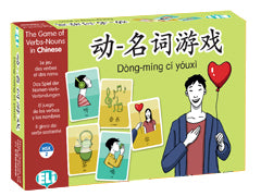 The Game of Verbs-Nouns - 动-名词游戏 - Dòng-míng cí yóuxì HSK 2