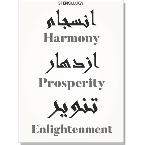 Harmony, Prosperity, Enlightenment Arabic Words Stencil