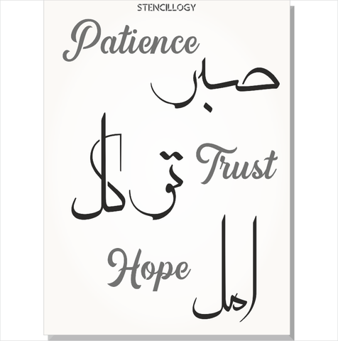 Patience, Trust, Hope Arabic Words Stencil