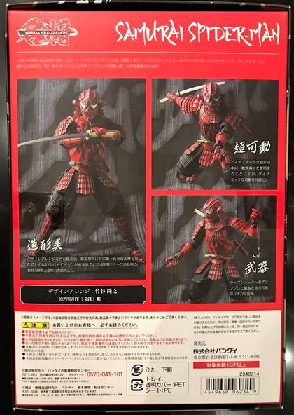 Bandai - Marvel - Tamashii Nations - Samurai Spider-Man Meisho Manga Realization Figure
