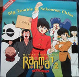 Ranma Movie - Big Trouble in Nekonron, China, CD Soundtrack, Rumiko Takahashi