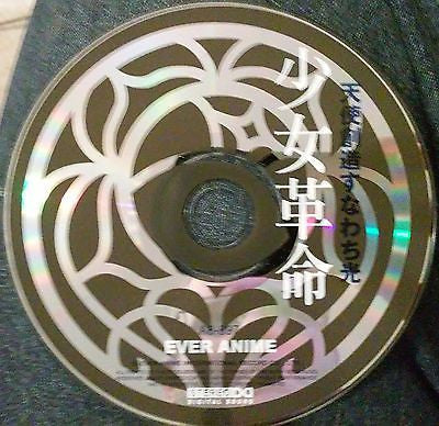 La Fillette Revolutionnaire, CD, Utena, Ever Anime International, Japan Import