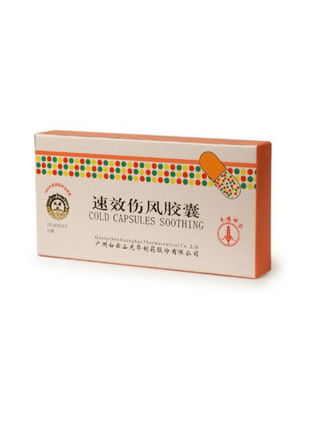Cold Capsules (Allergy Capsules Soothing) | 速效伤风胶囊