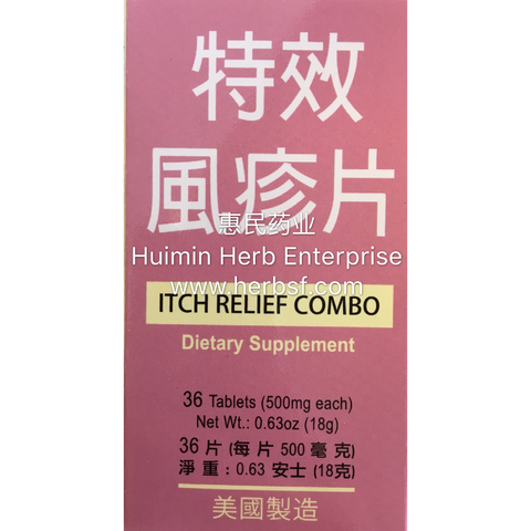 Itch Relief Combo | 特效风疹片