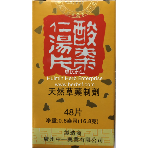 [Yang Cheng Brand] Suanzaoren Tang Tablet (48 Tablets) | 酸枣仁片