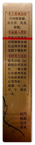 jian jing shu huan gao(the shoulder neck soothing cream) | 肩颈舒缓膏