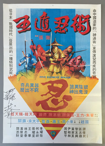 Five Element Ninjas Poster (ORIGINAL) - Signed by Lo Meng (RARE)