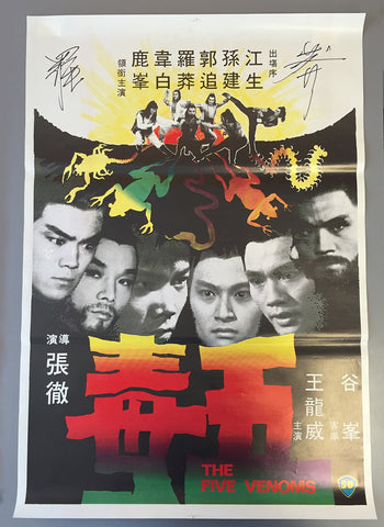 The Five Venoms Poster (ORIGINAL) - Signed by Lo Meng
