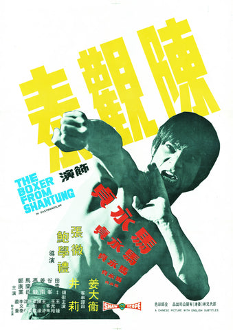 The Boxer From Shantung Poster (ORIGINAL)