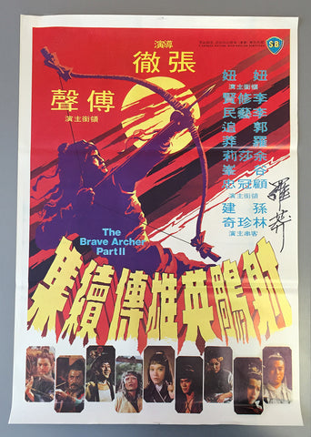 The Brave Archer Part II Poster (ORIGINAL) - Signed by Lo Meng
