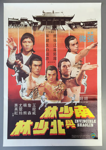 Invincible Shaolin Poster (ORIGINAL) - Signed by Lo Meng