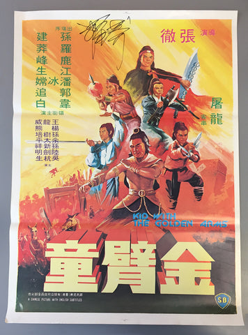 The Kid With The Golden Arm Poster (ORIGINAL) - Signed by Lo Meng