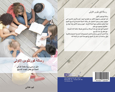 THE BOOK OF FIRST CORINTHIANS, TIM HADLEY- WORKBOOK - ARABIC