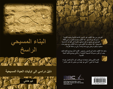 BUILDING BLOCKS OF CHRISTIANITY ARABIC, TIM HADLEY- Paperback