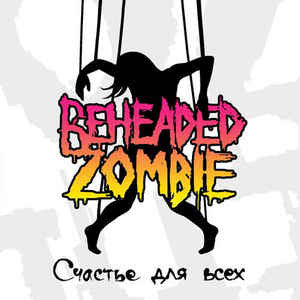Beheaded Zombie ‎– Happiness For All CD