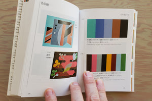 Dictionary of Color Combinations Vol. 2