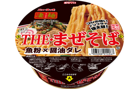THE・Mix Soba