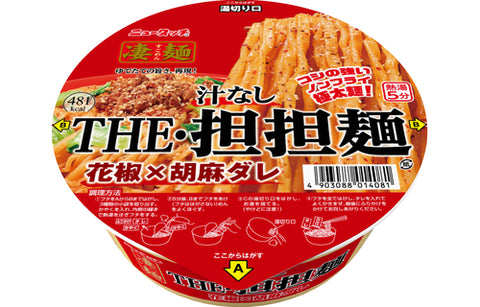THE・Brothless Noodles
