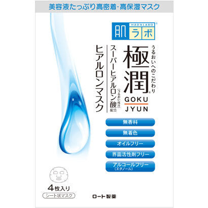 Hadalabo Smoothing Hyaluron Mask