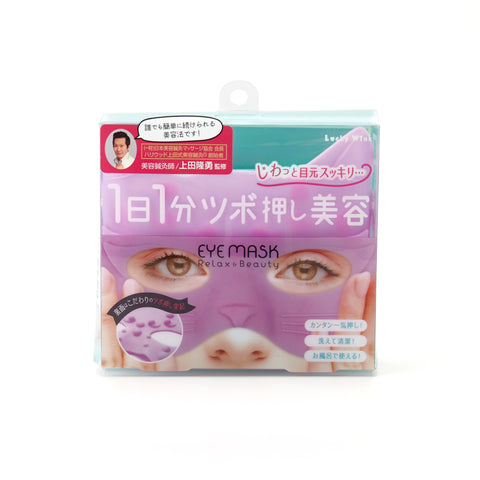 Lucky Wink Acupressure Face Mask