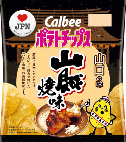 Calbee Chicken BBQ Chips