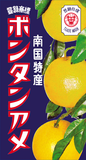 Citrus Botan Rice Candy