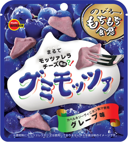 Gummy Mozzarella Grape Flavor