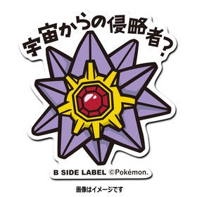 Pokemon Sticker: Starmie