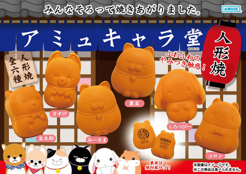 AMUSE Character Bakery Squishies
