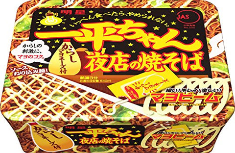 Ippei-chan Late Night Yakisoba