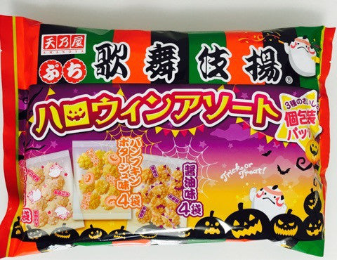 Kabukiage Halloween Rice Crackers - Assorted Value Pack